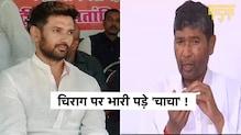 Chirag Paswan के खिलाफ LJP में बगावत! चाचा Pashupati Paras बने LJP संसदीय दल के नेता  Bihar Politics