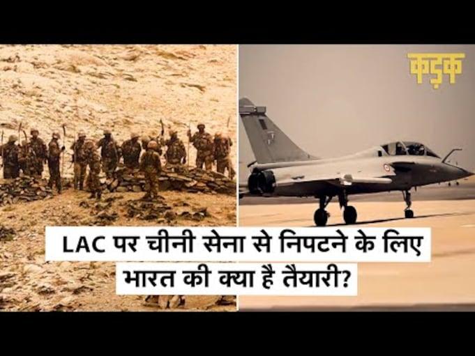 Galwan Valley Clash: एक साल बाद  LAC पर भारतीय सेना कितनी मजबूत? Rafale-Navy समेत कई ताकतें तैनात