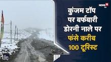 Kunjam Top पर Snowfall, डोरनी नाले पर फंसे 100 के करीब Tourist,Leh Manali Highway बंद   ViralVideo