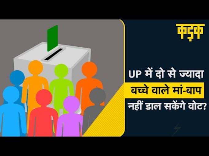 UP में जनसंख्या नियंत्रण कानून (UP Population Control Law) बनाने की असली वजह क्या?