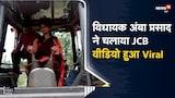 Jharkhand   विधायक अंबा प्रसाद ने अपने निजी पैसे से की सड़क की मरम्मत वीडियो हुआ viral   Viral Video
