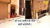 दिल्ली में बेसमेंट में बसी वो कॉलोनी जिसके सिर पर छत नहीं सड़क है   Delhi   Strange Colony   KADAK