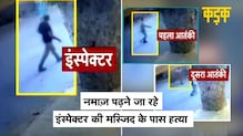 जम्मू-कश्मीर के श्रीनगर में 2 आतंकियों ने पुलिस इंस्पेक्टर की गोली मार की हत्या|KADAK
