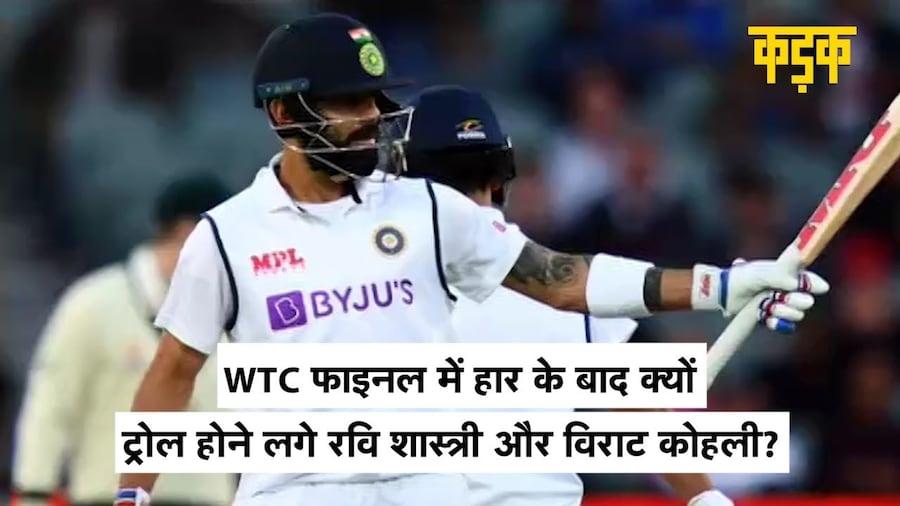 WTC फाइनल में टीम इंडिया की हार, Virat Kohli और कोच Ravi Shastri इस बात पर हो गए ट्रोल   KADAK