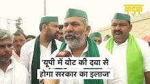 किसान आंदोलन को पूरे हुए 7 महीने, Rakesh Tikait बोले- यूपी में वोट से सरकार का इलाज करेंगे | Farmers