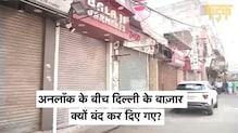 अनलॉक के बीच Delhi के इन बाज़ारों को क्यों बंद कर दिया गया? |Covid 19 |KADAK