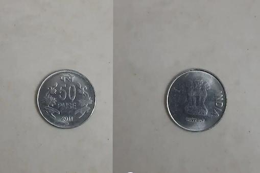 लखपति बनाएगा 50 पैसे का ये वाला सिक्का