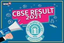 CBSE 10th 12th रिजल्ट 2021 जल्द होगा जारी, इन वेबसाइट्स पर करें चेक