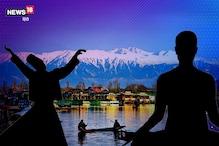 कश्मीर की ऋषि और सूफी परंपराः जो लड़ाती नहीं मिलाती है
