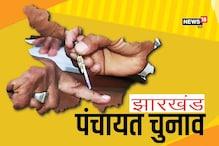 Jharkhand Panchayat Chunav: तैयारियां शुरू, जानिए कब तक होंगे पंचायत चुनाव