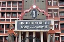 हाईकोर्ट के अधिकार क्षेत्र को केरल से हटाकर कर्नाटक करना चाहता है लक्षद्वीप