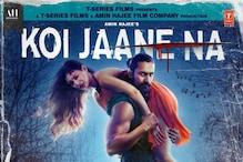 Koi Jaane Na Film Review: कहानी कठिन नहीं है, मगर इसको बनाने का कारण क्या है