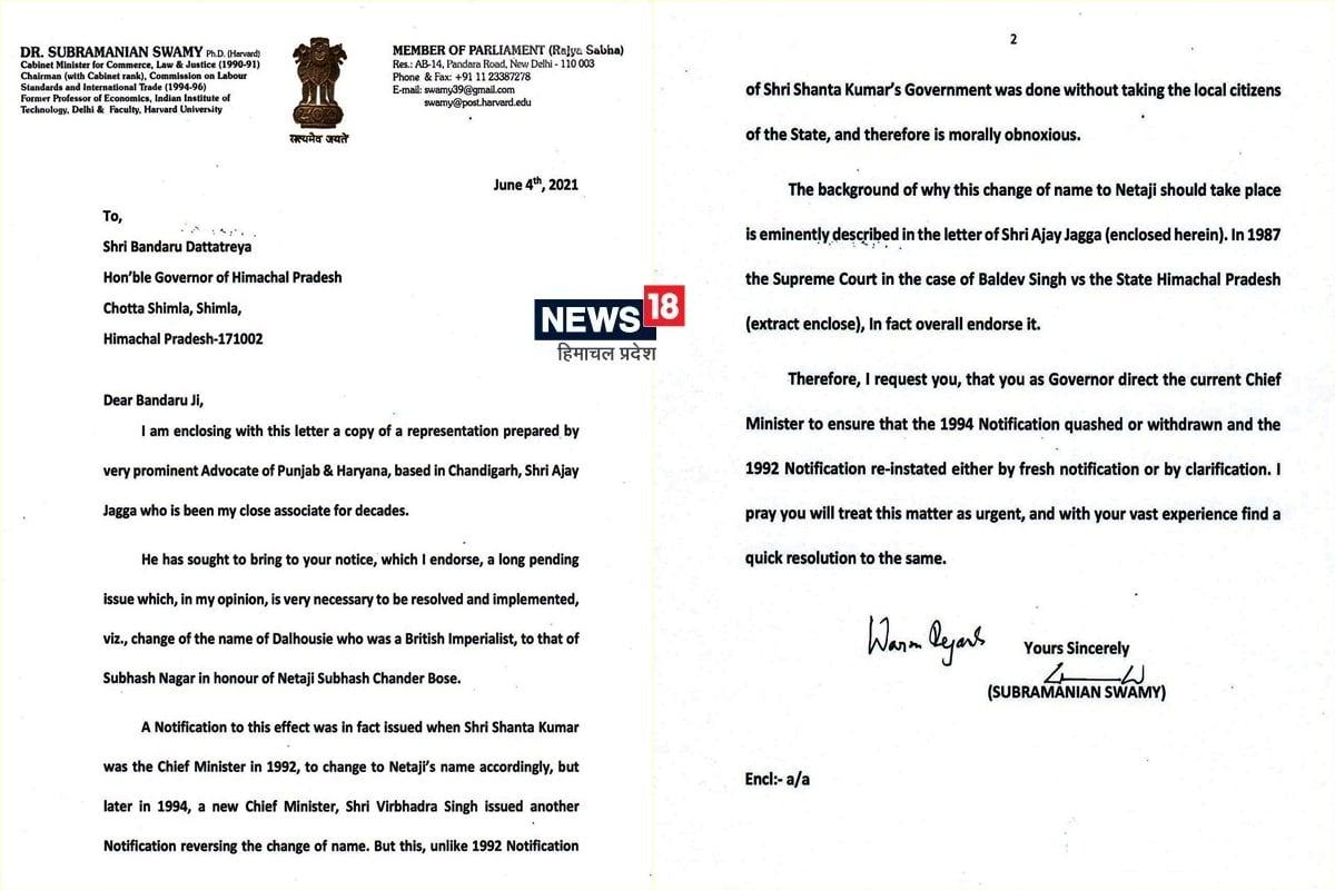 BJP MP subramanian swamy hits at CM Jairam Thakur on Dalhousie Name Change Issue hpvk