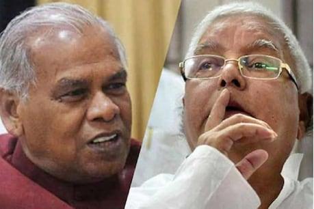 Bihar News: लालू यादव ने मांझी से की फोन पर बात, मांझी को दिया सत्ता  संभालने तक का जबरदस्त ऑफर | Lalu Yadav spoke to lalu prasad yadav on phone  gave a