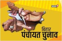 बिहार पंचायत चुनाव की अधिसूचना जारी, 24 सितंबर को पहले चरण का मतदान