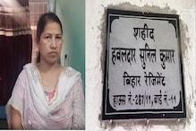गलवान में शहीद होने वाले बिहार के जवान सुनिल की पत्नी को आज भी है ये मलाल