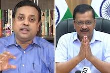 घर-घर राशनः केजरीवाल के आरोपों पर BJP बिफरी, पात्रा बोले-केंद्र ने रोका घोटाला