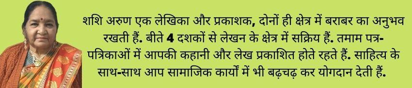 Shashi Arun