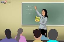 Teachers Recruitment 2021 : इन विषयों के लिए गेस्ट टीचर्स की बंपर वैकेंसी