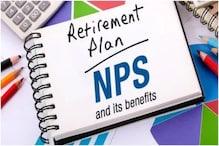 NPS के तहत आने वाले कर्मियों को मिलेगा पुरानी पेंशन का फायदा! जानें कैसे