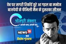 Bhojpuri: वेब पर सभ रिकॉर्ड तूरे आ गइल बा मनोज बाजपेयी के 'फैमिली मैन 2'