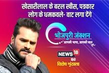 Bhojpuri: खेसारीलाल के बरल खीस, पत्रकार लोग के धमकवले- बाट लगा देंगे