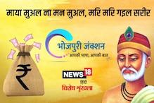 Bhojpuri: माया से ना छूटेला पीछा, तृष्णा अउर वासना ना होखे कबो शांत, लेकिन...