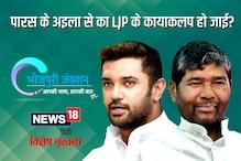 Bhojpuri: 'पारस' के अइला से का LJP के कायाकलप हो जाई ?  या फिर जली 'चिराग'!