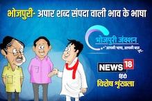 Bhojpuri- अपार शब्द संपदा वाली भाव के भाषा ह, मिठास एतना कि बस सुनत रह जाइब!