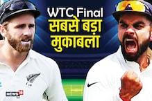 WTC Final: कीवी टीम में 5 तेज गेंदबाज, जानें दोनों टीमों की प्लेइंग 11