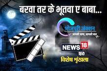 Bhojpuri: बरवा तर के भूतवा ए बाबा... भूतियो जगह पर होखेला फिल्मन के शूटिंग