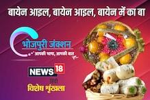Bhojpuri: बायेन आइल, बायेन आइल, बायेन में का बा.. जानीं आखिर का होला बायेन!