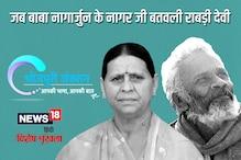 Bhojpuri: जब बाबा नागार्जुन के नागर जी कह देली राबड़ी देवी, पढ़ीं रोचक किस्सा