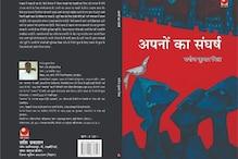 Book Review : जनसरोकार की पत्रकारिता बनाम पत्रकारिता का कारोबार
