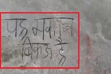 अब बरेली के एक दलित हिंदू परिवार ने लिखा- यह मकान बिकाऊ है