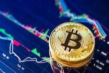 Cryptocurrency के निवेशकों के लिए अच्छी खबर! यहां इस करेंसी को किया गया लीगल