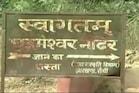 भारी बारिश से शिव मंदिर खस्ताहाल, रास्ता खिसका, उपेक्षित पड़ा है घोड़सिमर धाम
