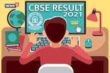 CBSE 12th Result: सीबीएसई 12वीं के ये छात्र हो सकते हैं फेल, पढ़ें डिटेल