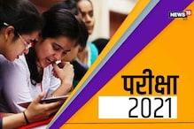 JKSSB 2021: JKSSB भर्ती परीक्षा का शेड्यूल जारी, 7 अगस्त से मिलेगा एडमिट कार्ड