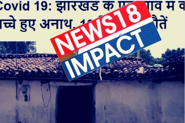 jharkhand news,jharkhand samachar, corona injharkhand,jharkhand high court, झारखंड न्यूज़, झारखंड समाचार, झारखंड में कोरोना, झारखंड हाई कोर्ट