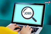 Jobs & Career: 12वीं बाद करें ये 5 जॉब ओरिएंटेड शॉर्ट टर्म कोर्सेज