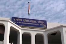 जोधपुर पुलिस की करतूत, बजरी सप्लायर को 1 किलो अफीम थमाकर वसूले 6 लाख रुपये