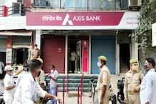 मिर्जापुर: बैंक में चल रही थी नोटों की गिनती, अचानक 50 लाख से भरा बैग हुआ गायब
