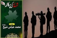 कश्मीर में आतंकी साजिश भड़काने का नया प्लान! लश्कर के कमांडर ने लिखी खास किताब