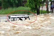 Video: लगातार हो रही बारिश से बिहार में तबाही, उफनती नदी की धार में बहा बोलेरो