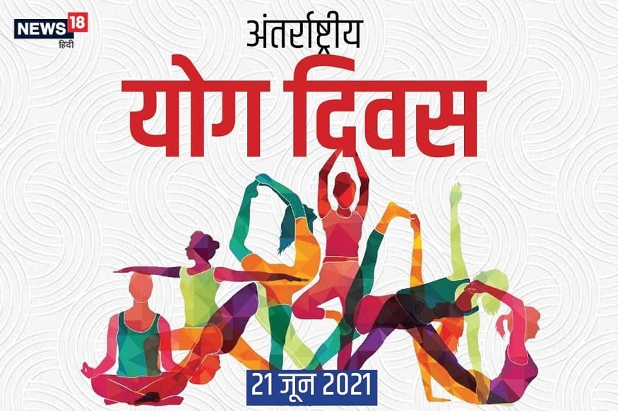 Yoga is like music, the rhythm of the body maintains the harmony of the mind and soul, live with it a good and healthy life Happy World Yoga Day Yoga keeps the body disease free Yoga empowers the mental and intellectual level International Yoga Day Happy International Yoga Day Yoga is a step towards healthy living Yoga is the philosophy of life, it connects man with soul. Hearty congratulations on International Yoga Day