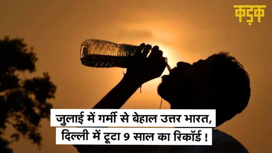 शहर-शहर गर्मी का कहर! लू की चपेट में उत्तर भारत, 9 साल बाद सबसे गर्म दिन रहा 1 जुलाई   Heat Wave