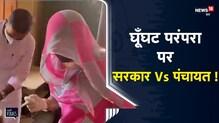 Jodhpur |घूँघट पहन कर स्वास्थ्य केंद्र पहुँची नर्स, Video Viral होने के बाद सोशल मीडिया पर छिड़ी बहस