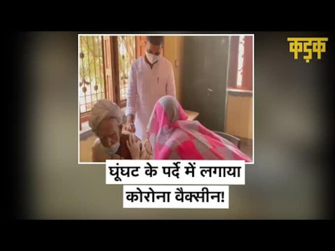 घूंघट ओढ़कर नर्स ने लोगों को लगाई Corona Vaccine, वीडियो वायरल | Rajasthan | KADAK