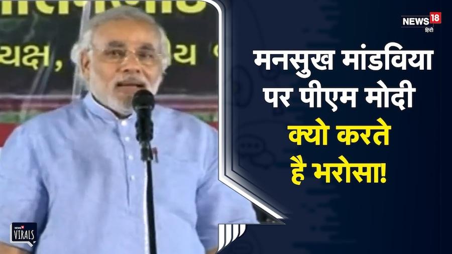 Health Minister Mansukh Mandaviya के बारे में सच हुई 9 साल पहले की गई Modi की भविष्यवाणी
